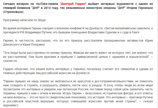 Дно дна! Дмитрий Гордон берет интервью у Гиркина