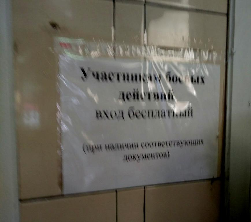 Апофигей льгот участников АТО!!!