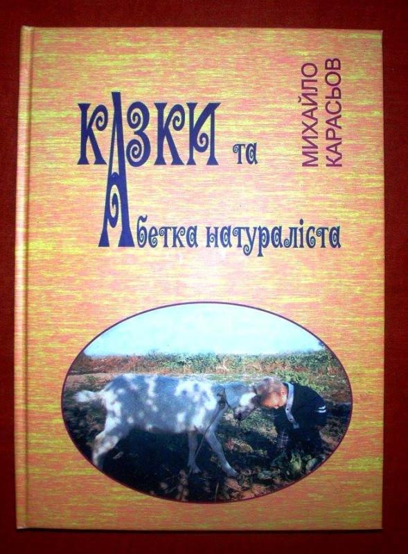Очередное дно! Детская книга - соискатель премии Кабмина имени Леси Украинки!!!