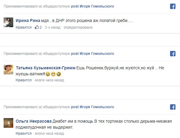 """""""Миротворец"""" начал рекламировать продукцию Roshen: """"Съел два торта помог убить российского врага!"""""""