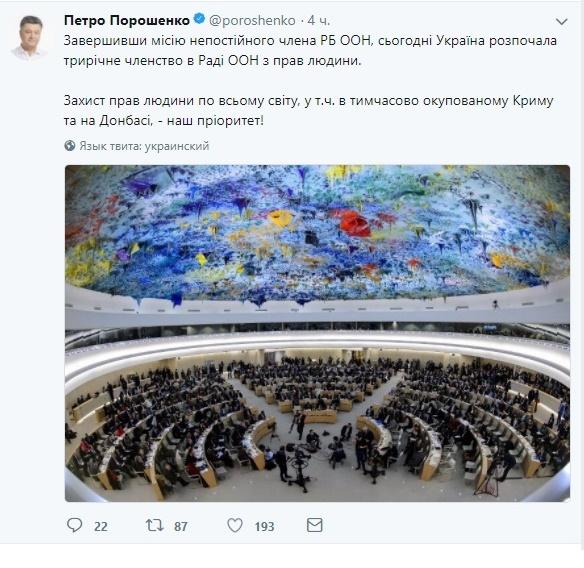 Порошенко: Украина будет защищать права человека по всему миру