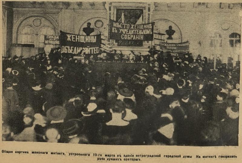 Женский митинг