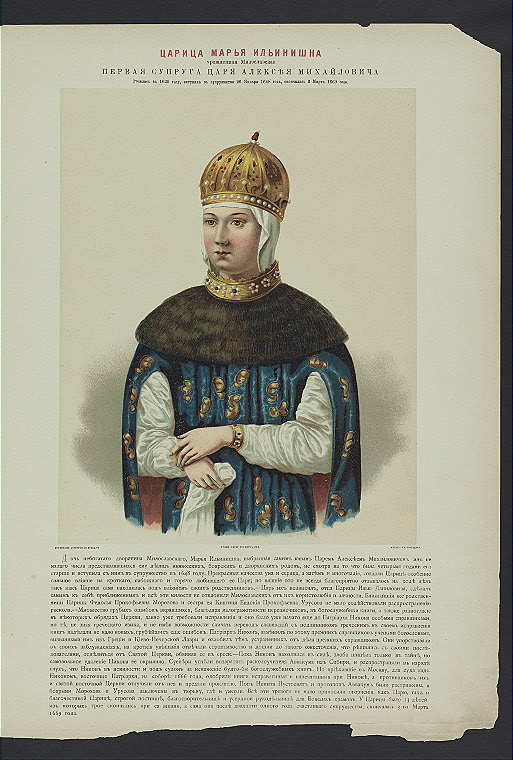 Царица Мария Ильинична