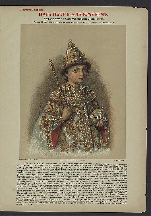 Царь Петр Алексеевич