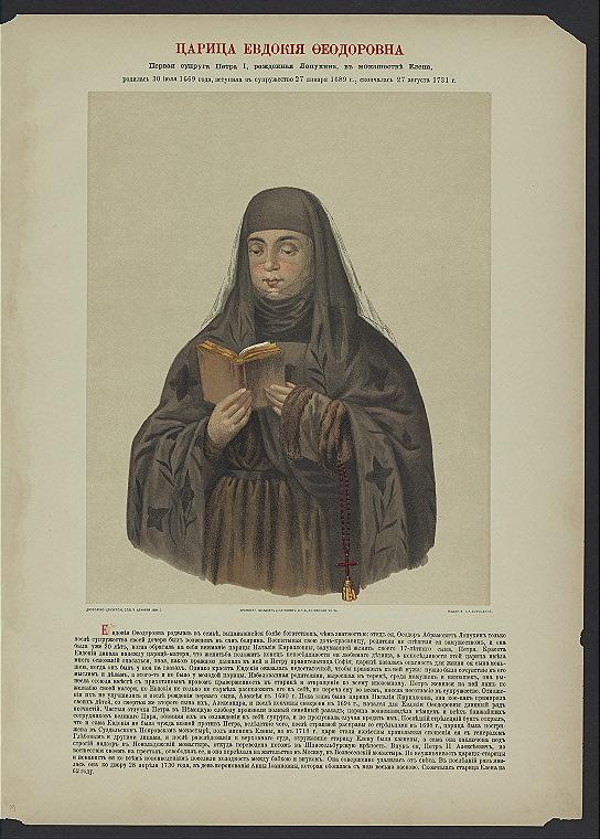 Царица Евдокия Федоровна, первая супруга Петра I