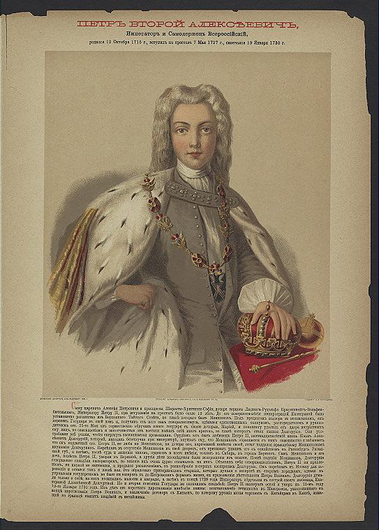 Петр IIАлексеевич