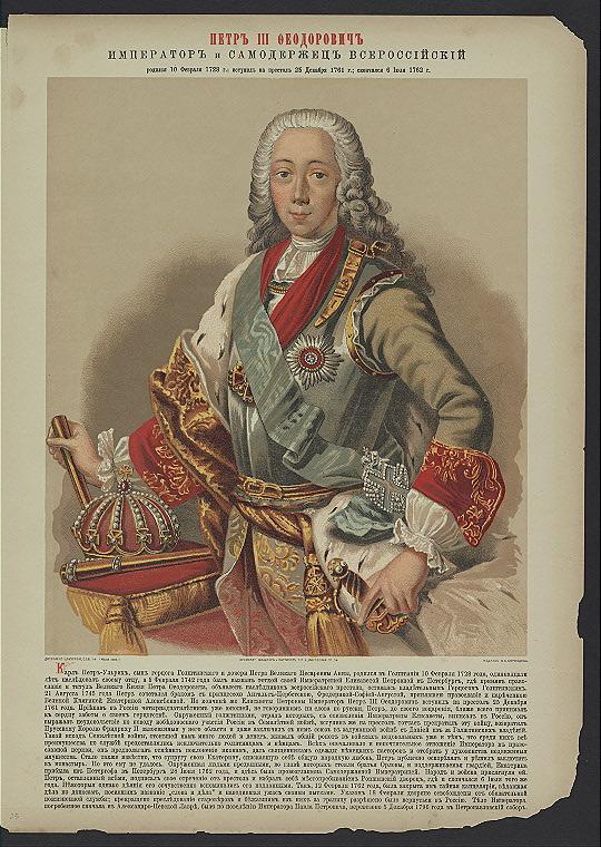 Император Петр III Федорович
