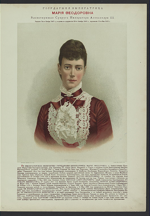 Мария Федоровна, вдовствующая супруга Александра III