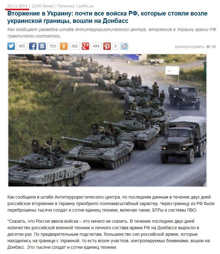 Российские войска1