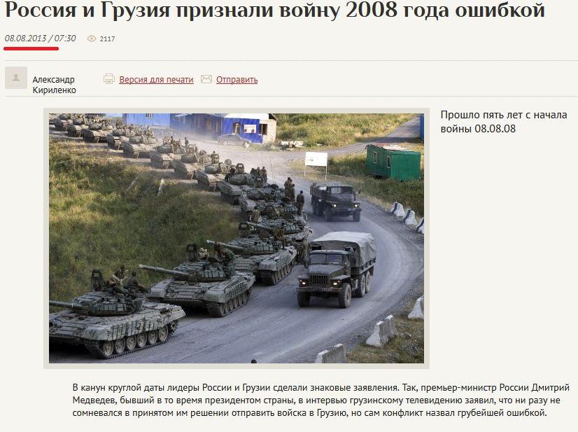 Российские войска2