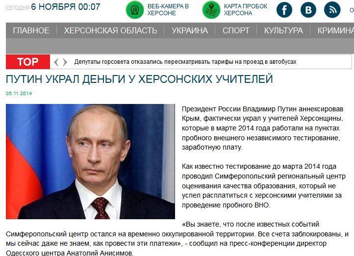 Путин обокрал учителей
