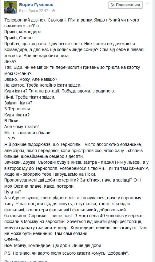 Психиатрия_Гуменюк