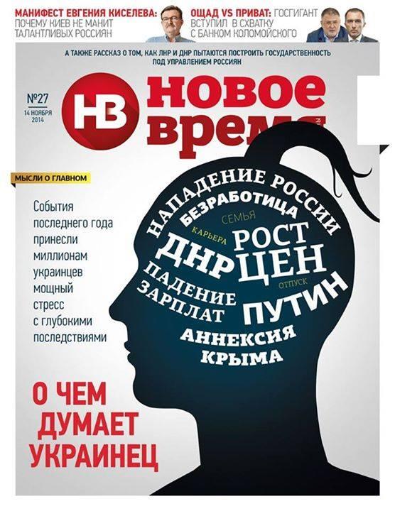 О чем думает украинец