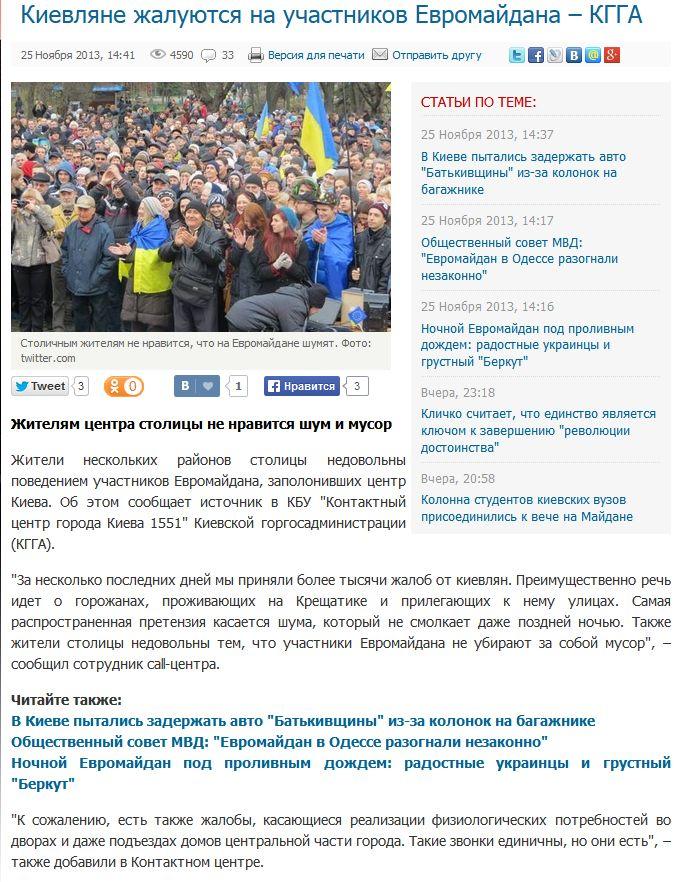 киевляне были против
