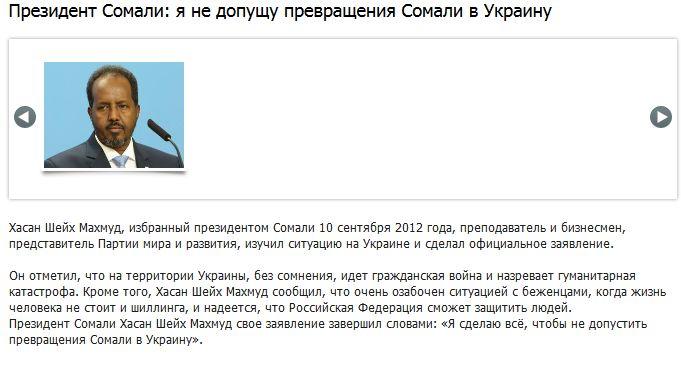 Картинки по запросу президент сомали я не допущу превращения сомали в украину