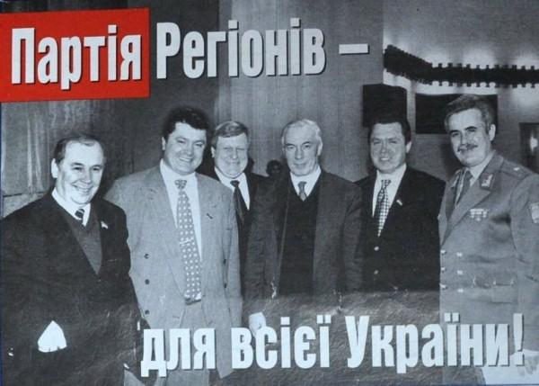 "Нардеп от БПП Ефимов в Краматорске агитирует за партию ""Наш край"" - Цензор.НЕТ 3300"