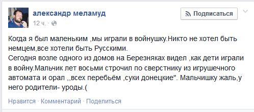 За сутки Украина потеряла одного воина, еще пятеро получили ранения, - СНБО - Цензор.НЕТ 9046