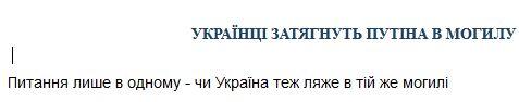 украины путин могила