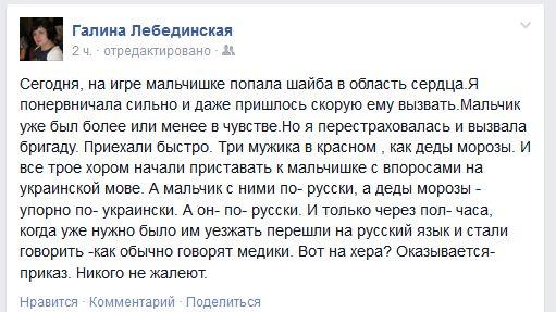 Украинизация скорой помощи