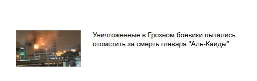 Чечня - союзний1