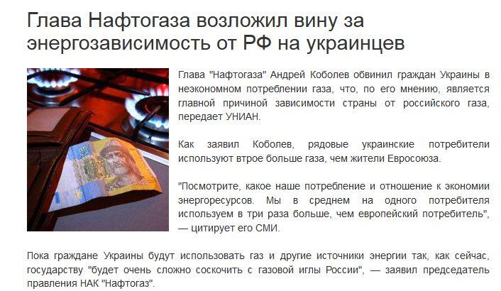 виноваты украинцы