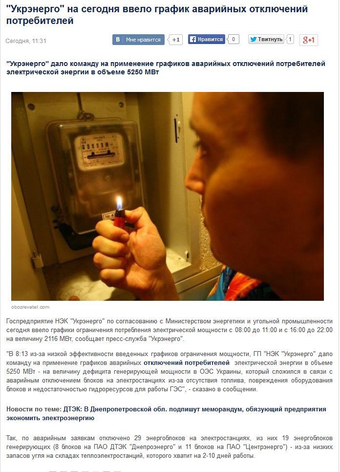 FireShot Screen Capture #3772 - '_Укрэнерго_ на сегодня ввело график аварийных отключений потребителей - Общество - 112_ua' - 112_ua_obshchestvo_ukrenergo-na-segodnya-vvelo-grafik-avariynyh-otklyucheniy-potrebiteley-1624