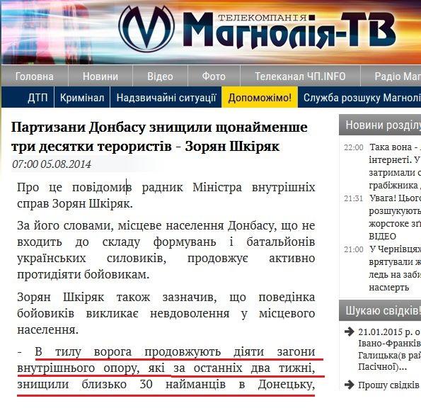 FireShot Screen Capture #3984 - 'Партизани Донбасу знищили щонайменше три десятки терористів - Зорян Шкіряк I Магнолія-ТВ' - magnolia-tv_com_text-news_2014-08-05_42923-partizani-donbasu-znishchili-shchonaimenshe-tri-