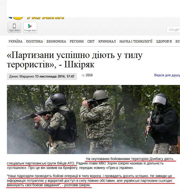 FireShot Screen Capture #3985 - '«Партизани успішно діють у тилу терористів», - Шкіряк - _ Преса України - новини, свіжі новини, останні новини_ uapress_info' - uapress_info_uk_news_show_47338