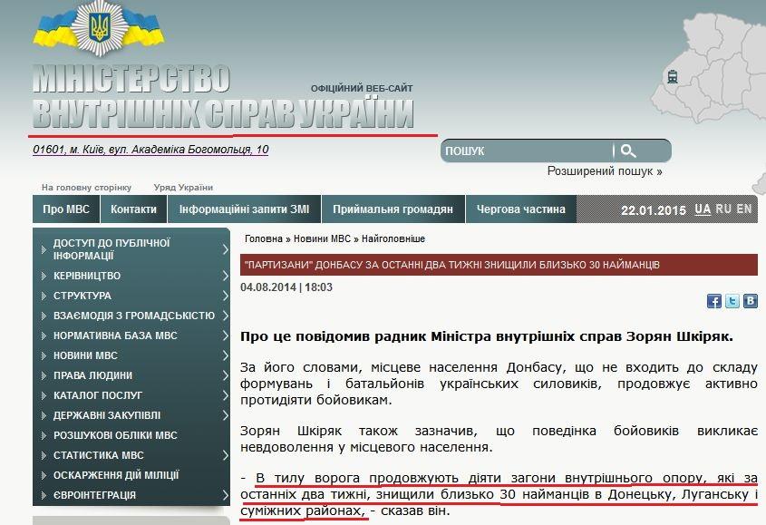 FireShot Screen Capture #3986 - 'МВС України' - mvs_gov_ua_mvs_control_main_uk_publish_article_1116027