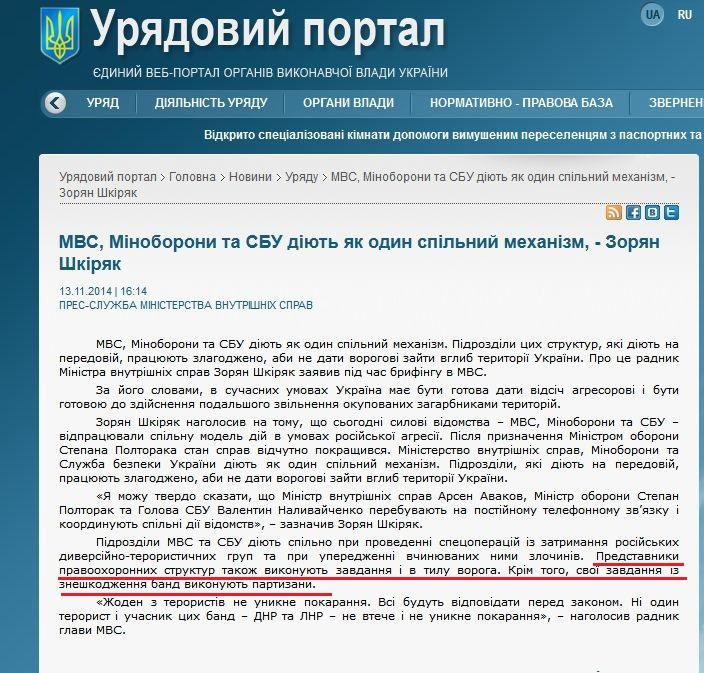 FireShot Screen Capture #3988 - 'Урядовий портал __ МВС, Міноборони та СБУ діють як один спільний механізм, - Зорян Шкіряк' - www_kmu_gov_ua_control_publish_article_art_id=247748538