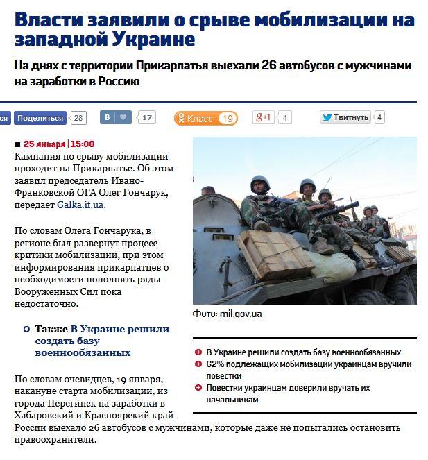 как украинцы спасаются от мобилизации опека