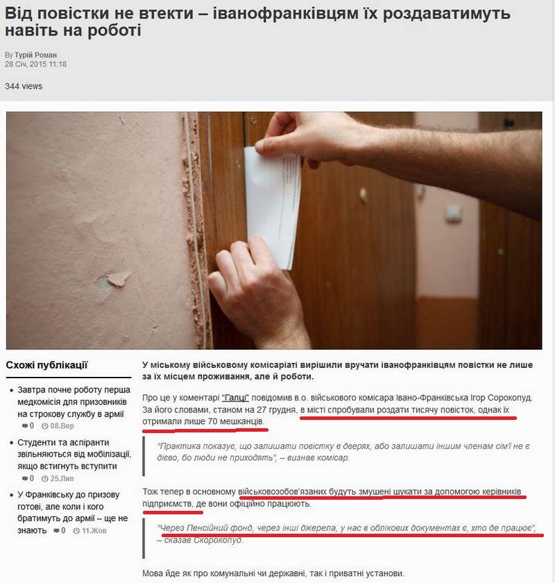 FireShot Screen Capture #4048 - 'Від повістки не втекти – іванофранківцям їх роздаватимуть навіть на роботі I Galka_if_ua Новини Івано-Франківська' - www_galka_if_ua_vid-povistki-ne-vtekti-ivanofrankivtsyam-yih-rozda
