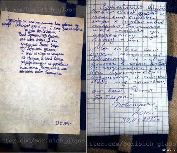 Письмо 11-летней девочки из Снежного донбасским ополченцам, от 29 января 2015 г. И их ответ.