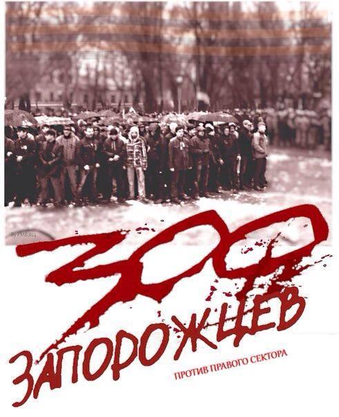 300 запорожцев против Правого сектора