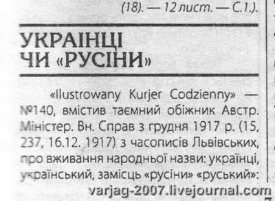 украинский-