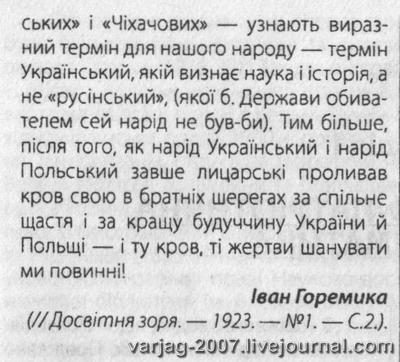 украинский--