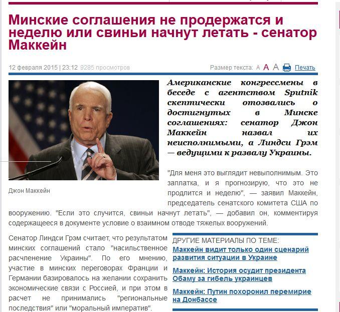 Выполнение Минских соглашений