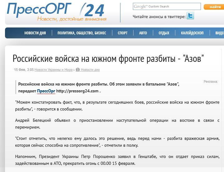 Азов разбил российские войска