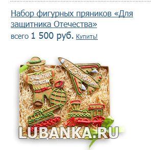 Лубянка_cr