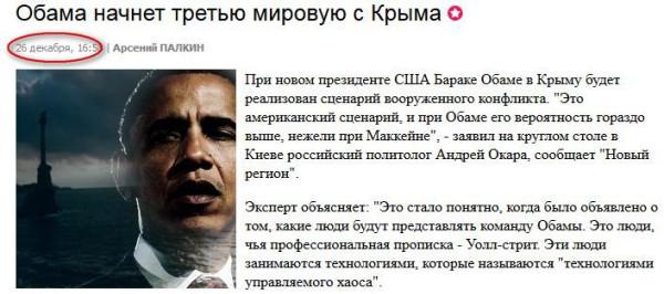 Аннексия Крыма спасла мир от Третьей мировой войны?