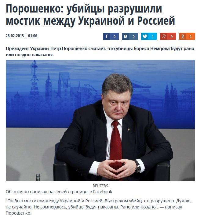 порошенко немцов