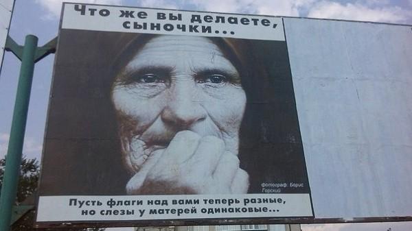 Бигборд в Донецке