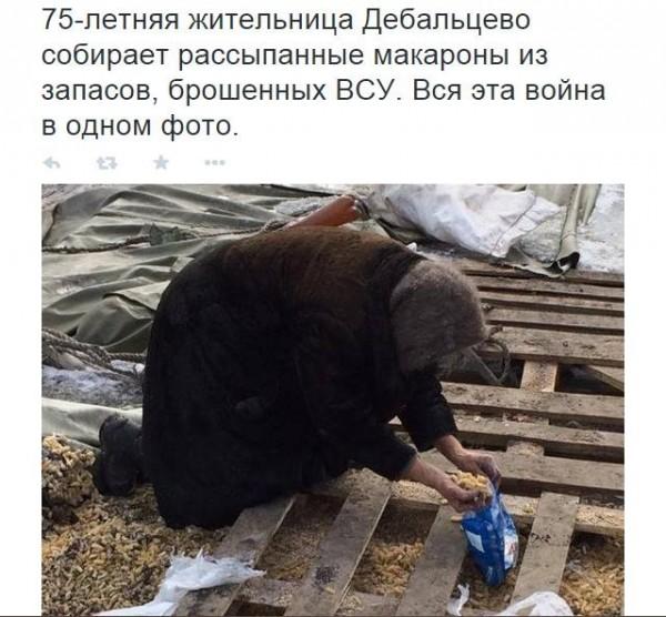 война _Донбасс