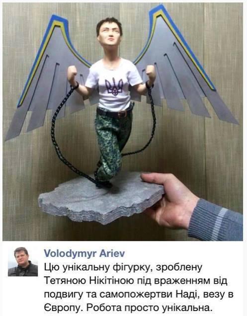 Савченко ангел