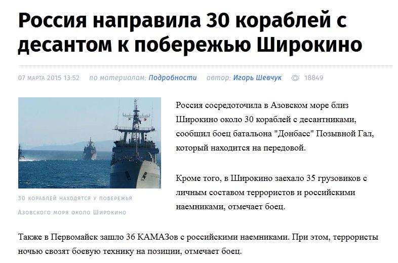 30 кораблей с десантом