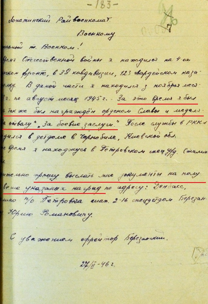 Письмо Юрия Шухевича военкому1