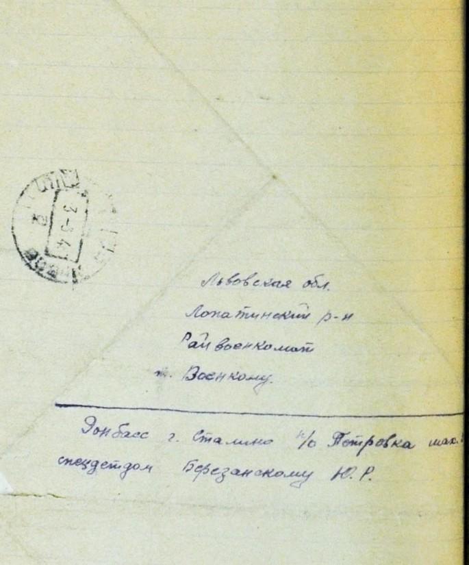 Герой Украины Юрко Шухевич - ватник и колорад