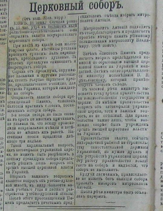 ЦЕрковный собор_Луч_23 июня 1918 г.