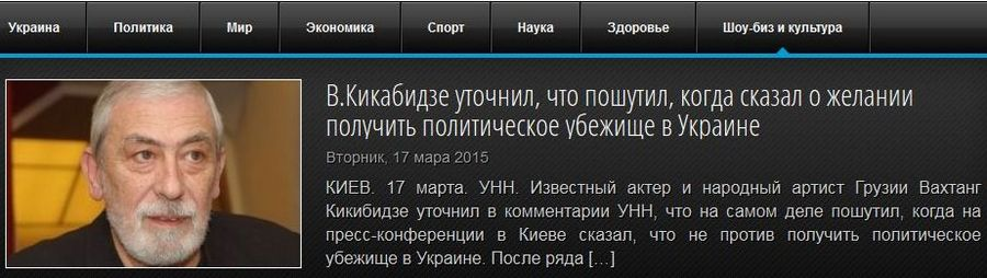 кикабидзе