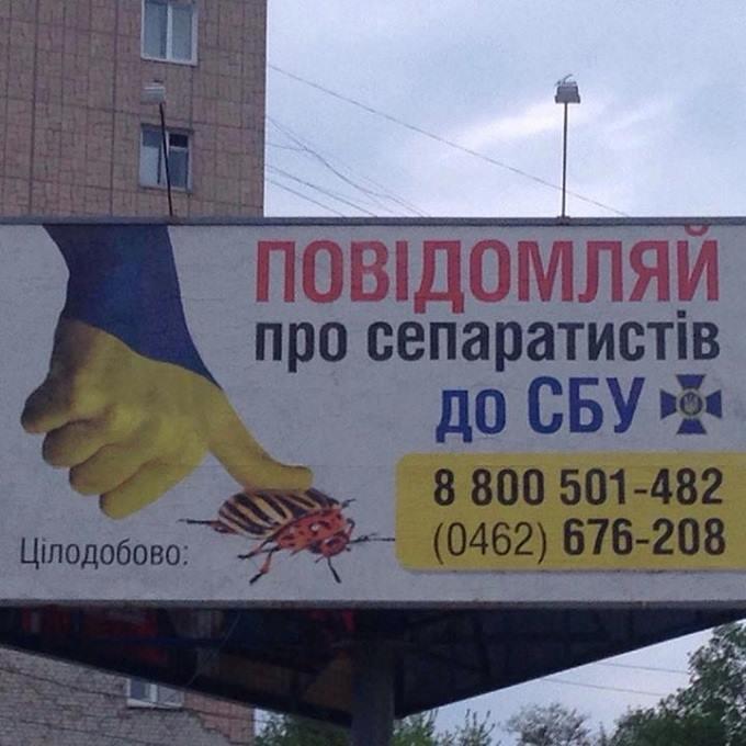 Картинки по запросу бигборды сепаратизма